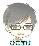 hikosuke