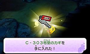 Cー303号室の鍵