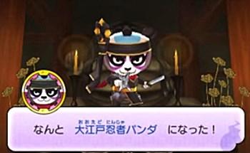 妖怪ウォッチ2江戸っ子パンダの進化方法は合成アイテムのパスワード