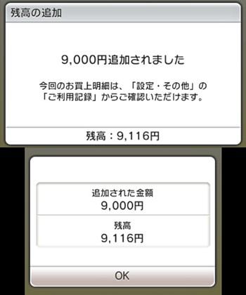 ニンテンドー3DSでプリペイドカードの使い方手順11
